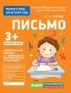 Письмо для детского сада. Младшая группа